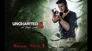 ИГРОФИЛЬМЫ.Фильм Uncharted 4׃ A Thief's End (Путь вора. Часть 1)