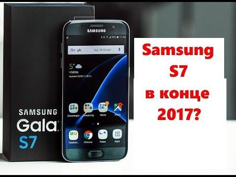 Samsung S7 в 2017 - насколько он хорош спустя 1.5 года после выпуска?