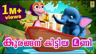 Monkey and the Bell - A Story from Kuttikurumban Malayalam Kids  Animation Movie