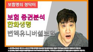 [생방송증권분석] 한화생명 사랑변액유니버셜종신보험