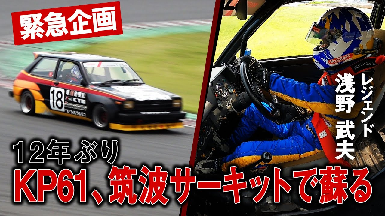 [緊急企画]浅野武夫68歳魂の走り!12年ぶり「KP61」筑波サーキットで蘇る。