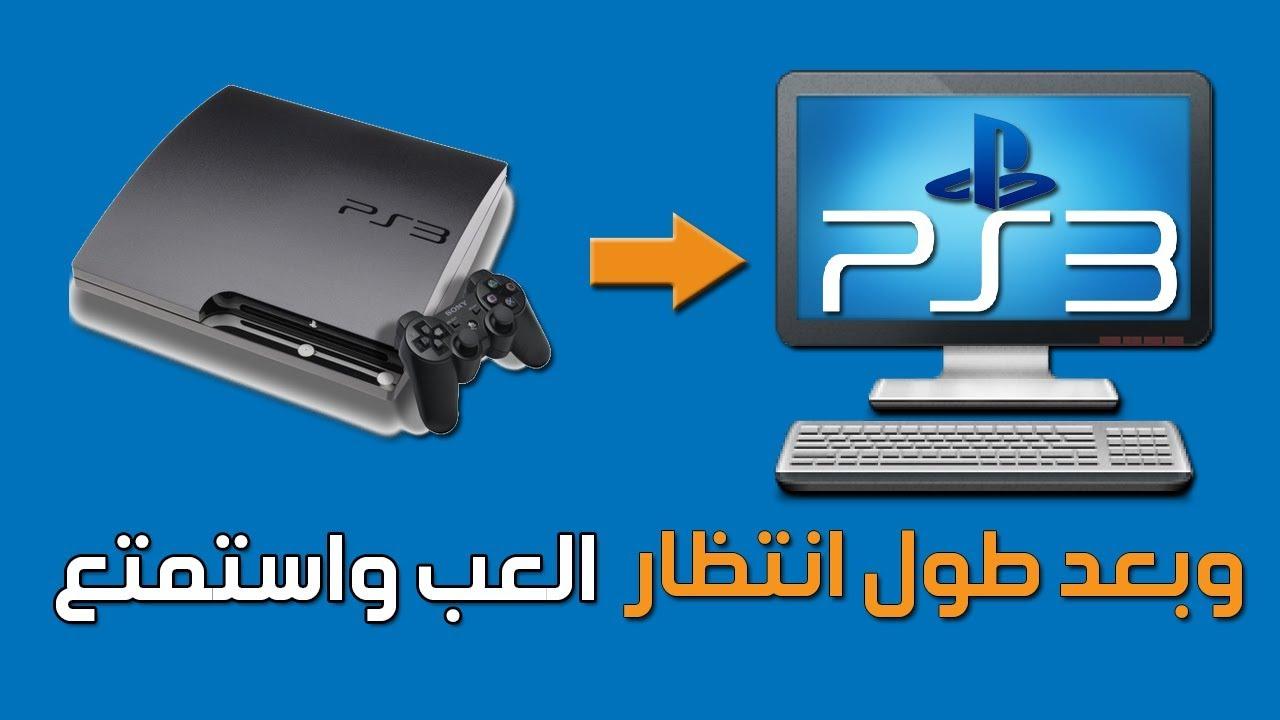كيفية تشغيل العاب Playstation 3 على الكمبيوتر افضل مواقع لتحميل العاب البلاي ستيشن 3 Youtube