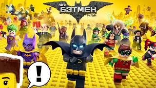 """Превзошёл ли """"Лего.Фильм: Бэтмен"""" первый """"Лего.Фильм""""? Обзор премьеры"""