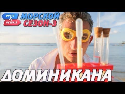 Доминикана. Орёл и Решка. Морской сезон-3 (rus, Eng Subs)