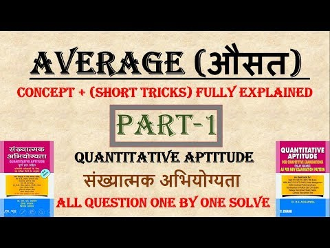 R. S. Aggarwal book average (औसत) concept + short trick just in 2 sec In Hindi (part-1) 2018