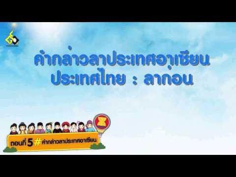 CMRU open world to Asean5 คำกล่าวลาประเทศอาเซียน