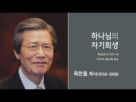 옥한흠 목사 명설교 '하나님의 자기희생'│옥한흠목사 강해 59강, 다시보는 명설교 더울림