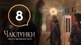 Колдуньи. Серия 8 - 21.12.2018