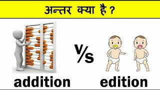 addition and edition confusing words learn etymology by puneet biseria in hindi