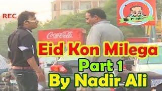 Eid Kon Milega Part 1 Prank by Nadir Ali - #P4Pakao