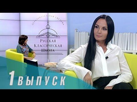 Телеканал «Союз»: Русская Классическая Школа. Выпуск 1