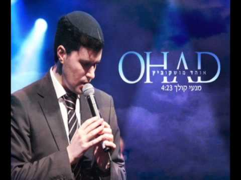 אוהד מושקוביץ - מנעי קולך Ohad - Mineiee kolech ♫ (אודיו)