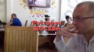 Ресторан Москва возле первой линии - Вьетнам, Нячанг 2018