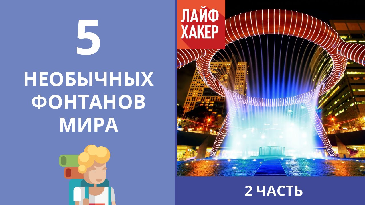 5 необычных фонтанов мира 2 часть | Лайфхакер
