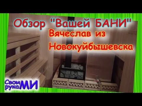 Обзор БАНИ. от Вячеслава из Новокуйбышевска