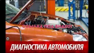 Диагностика авто петрозаводск выезд