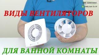 видео Как правильно выбирать вытяжной вентилятор в ванную комнату: виды вентиляторов и принцип работы
