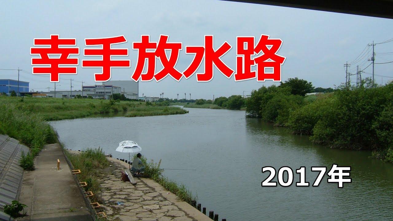 幸手放水路(中川)でバス釣りす...