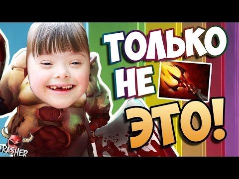видео: ПУДЖ ДАГОН  - ОТГАДАЙ ЗАГАДКУ #2 | Дота 2 троллинг на дне