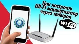 Как настроить wifi маршрутизатор со смартфона