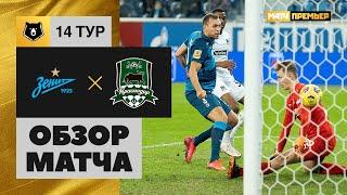 08 11 2020 Зенит Краснодар 3 1 Обзор матча