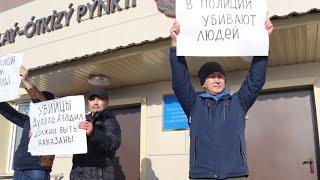 Акция протеста у здание УВД в Уральске