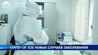 За последние сутки выявлено 526 случаев заражения СOVID-19 - Новости Кыргызстана