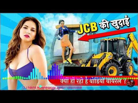 Raj Kamal Basti Jaisa JCB Se Kor Di Jawani Rajau Kesarilal Yadav Hits Songs By Dj Nikhil Kushinagar