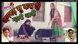 Download lagu अनपढ़ सु करा दी म्हारी शादी, nirmal bheel,gopal music&films