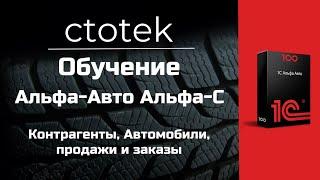 Обучение 1С Альфа-Авто конфигурации Альфа С Контрагенты, Автомобили, работа с продажами и заказами