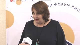 Х краевой Форум книги