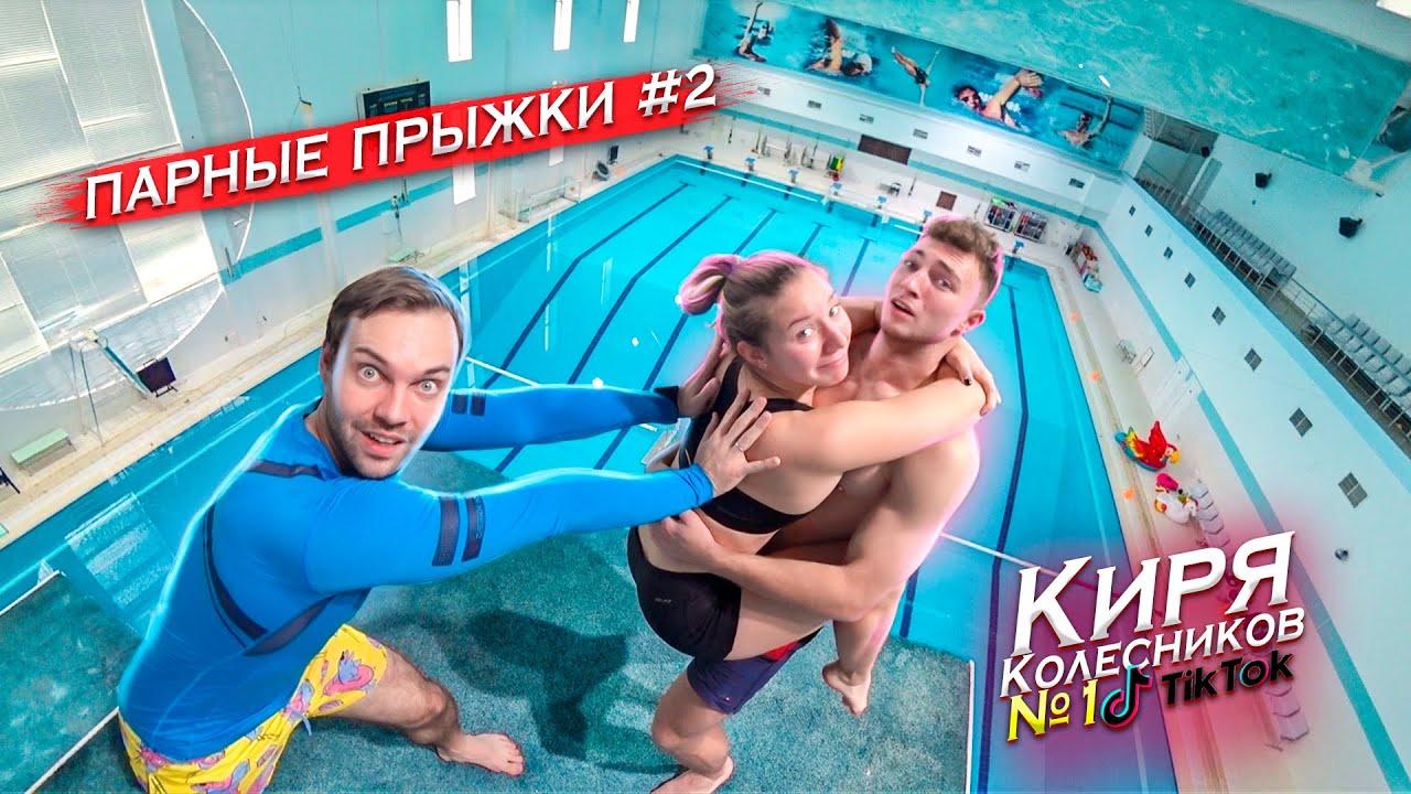 Кирилл Колесников ТикТок и Лиза | Парные прыжки #2