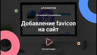 Добавление favicon на сайт