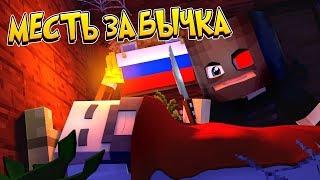 МЕСТЬ ЗА БЫЧКА! ВЫЖИВАНИЕ БОМЖА В БОЛЬШОМ ГОРОДЕ! ВЫЖИВАНИЕ В РОССИИ!
