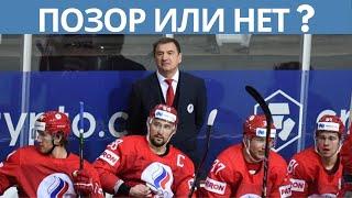 ЧТО ЭТО БЫЛО ПОЗОР ИЛИ НЕТ Хоккей Россия Канада Чемпионат мира по хоккею 2021 в Риге четвертьфинал
