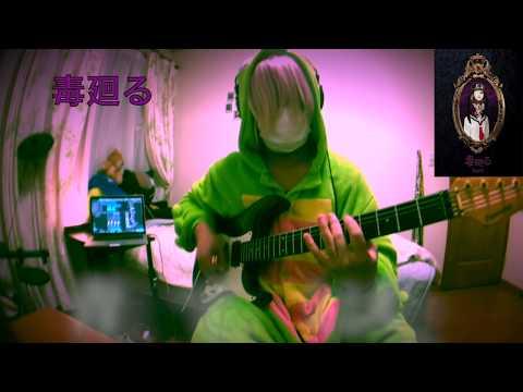 [R指定] 毒廻る  guitar cover.