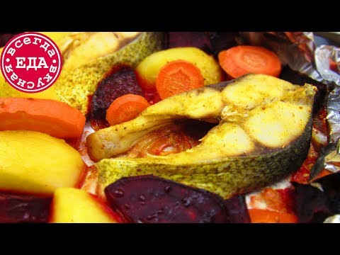 Толстолобик запеченный с овощами | Всегда Вкусная Еда