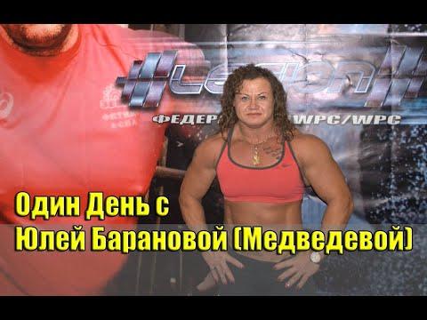 Один день с Юлей Барановой(Медведевой).
