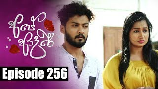 Ape Adare - අපේ ආදරේ Episode 256 | 22 - 03 - 2019 | Siyatha TV Thumbnail