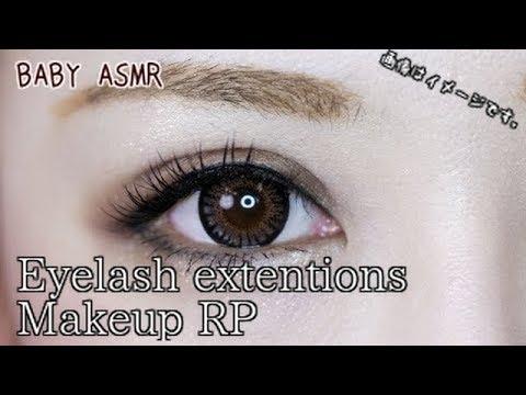 【音フェチ】まつ毛エクステ&メイクアップ ロールプレイ -Eyelash extensions & Makeup RP【ASMR】
