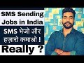 SMS Sending Jobs in India | SMS भेजो और हज़ारो कमाओ ? | Work from Home | Without Investment | 2018