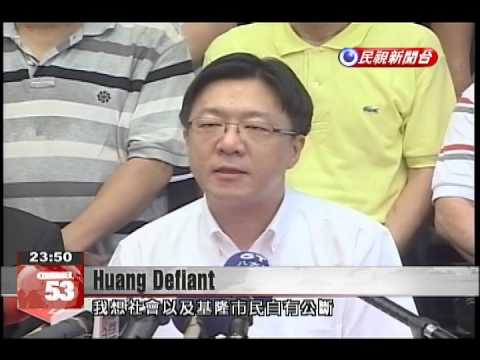 Rejected by the KMT, Huang Ching-tai believes that Keelung voters will support him