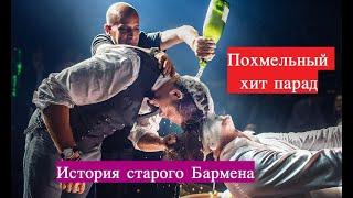 Похмельныи хит парад Какой алкоголь пить Сколько можно выпить что бы не болела голова