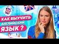 """Как выучить английский язык? """"Советы и личный опыт. by Marina Fateeva"""
