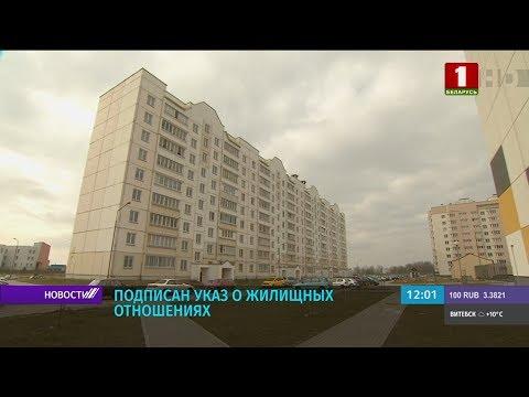 В Беларуси вносятся коррективы в жилищные отношения