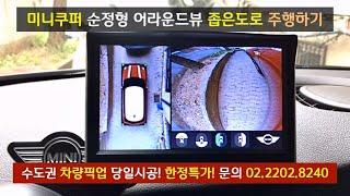 [미니쿠퍼 순정형 어라운드뷰 실제주행2 - 별도의 전용…