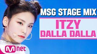 [MSG STAGE MIX] ITZY - DALLA DALLA
