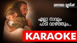 Lyrics : libny kattapuram music singer chithra album nandhi yesuve content owner manorama website http://www.manoramamusic.c...