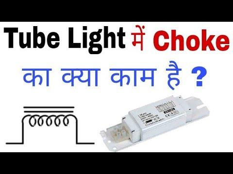 Why use Choke in Tube Light. Hindi