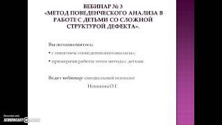 Содержание дистанционного курса повышения квалификации для логопедов, дефектолог